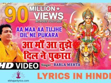 आ माँ आ तुझे दिल ने पुकारा Lyrics in Hindi