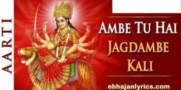 Ambe Tu Hai Jagdambe Kaali lyrics in English