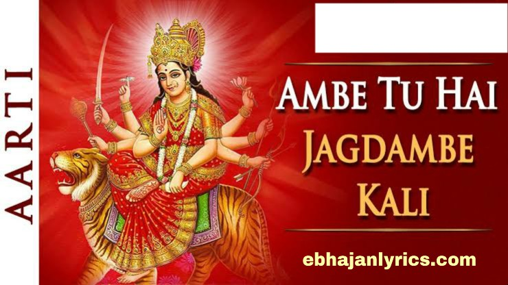 Ambe Tu Hai Jagdambe Kaali lyrics in English