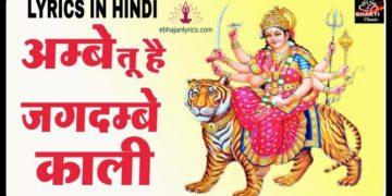 अम्बे तू है जगदम्बे काली lyrics in Hindi