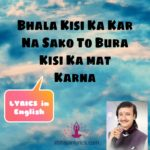Bhala Kisi Ka Kar Na Sako To Lyrics In English
