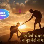 भला किसी का कर ना सको तो, बुरा किसी का मत करना lyrics in Hindi