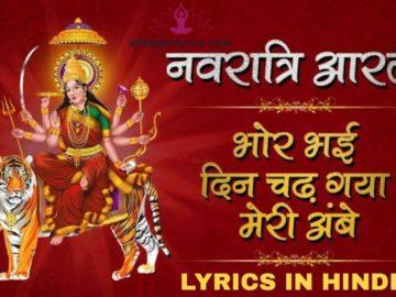 भोर भई दिन चढ़ गया मेरी अंबे lyrics in Hindi