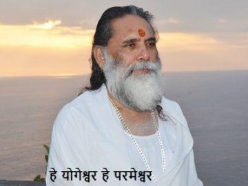 हे योगेश्वर हे परमेश्वर lyrics in Hindi