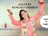 Jagat Ke Rang Kya Dekhun Lyrics In English