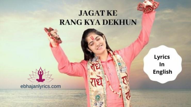 Jagat Ke Rang Kya Dekhun Lyrics In English
