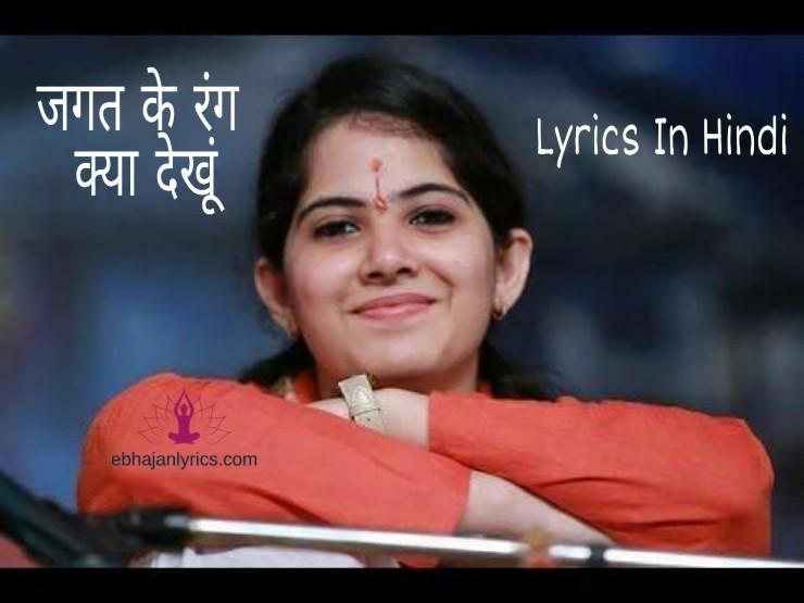 जगत के रंग क्या देखूं Lyrics In Hindi
