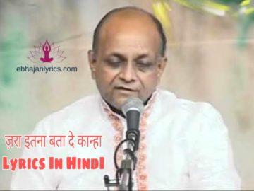 ज़रा इतना बता दे कान्हा, तेरा रंग काला क्यों Lyrics In Hindi