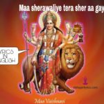 Maa sherawaliye tera sher aa gaya lyrics in English