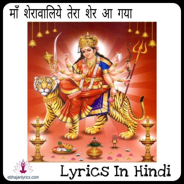 माँ शेरावालिये तेरा शेर आ गया lyrics in hindi