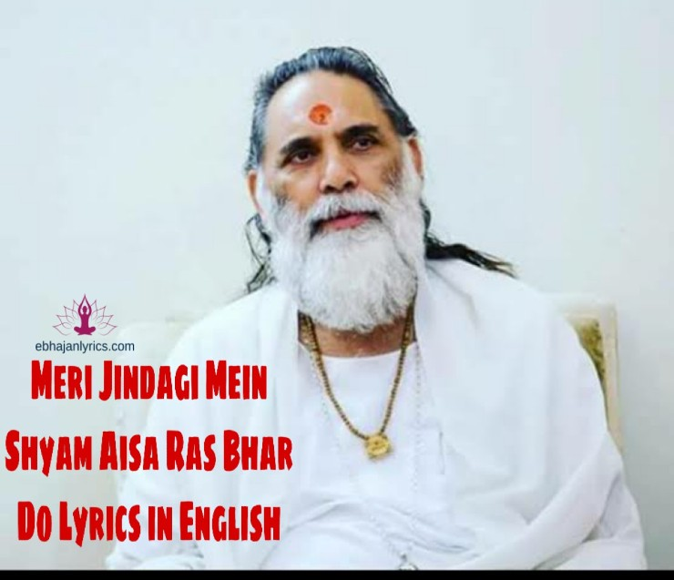 Meri Jindagi Mein Shyam Aisa Ras Bhar Do Lyrics in English