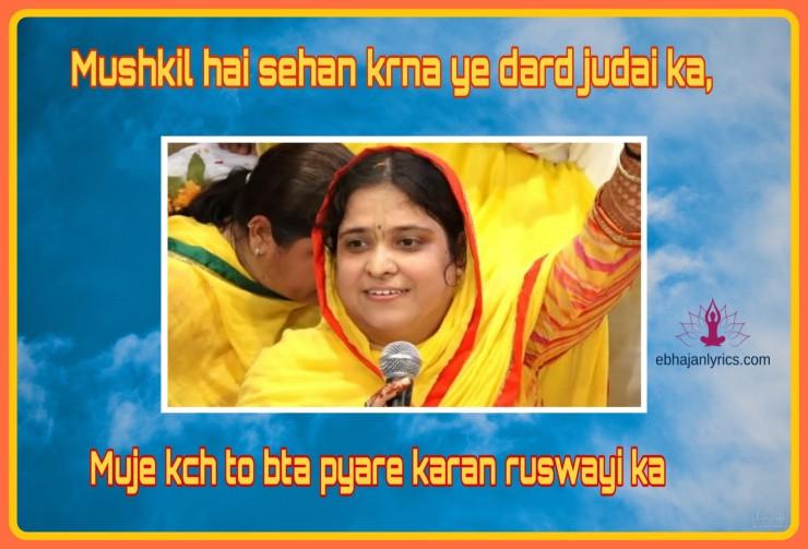Mushkil hai sahan karna ye dard judai ka Lyrics in English