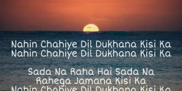 Nahin Chahiye Dil Dukhana Kisi Ka Lyrics In English