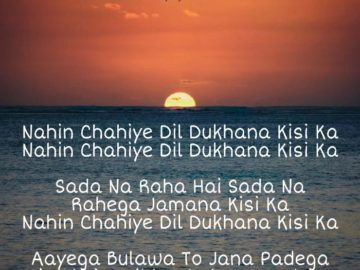 Nahin Chahiye Dil Dukhana Kisi Ka Lyrics In English