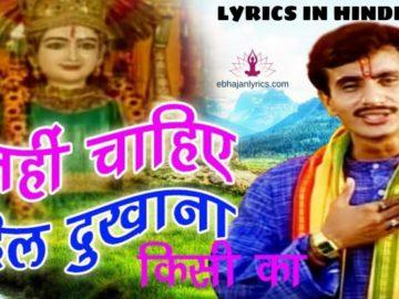 नहीं चाहिए दिल दुखाना किसी का lyrics In Hindi