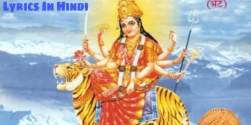 प्यारा सजा है तेरा द्वार भवानी lyrics in hindi