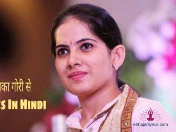 राधिका गोरी से बृज की छोरी से Lyrics In Hindi