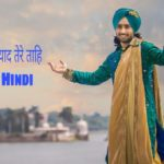 साईं वे साढी फरियाद तेरे ताहि by satinder sartaj lyrics in Hindi