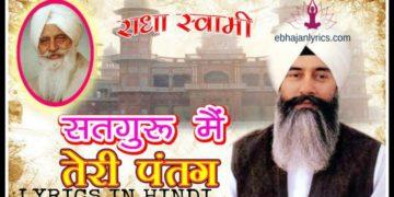 सदगुरु मैं तेरी पतंग lyrics in Hindi