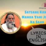 Satsang Karle Manua Yahi Jivan Ka Saar Lyrics In English