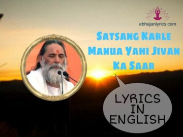 Satsang Karle Manua Yahi Jivan Ka Saar Lyrics In English