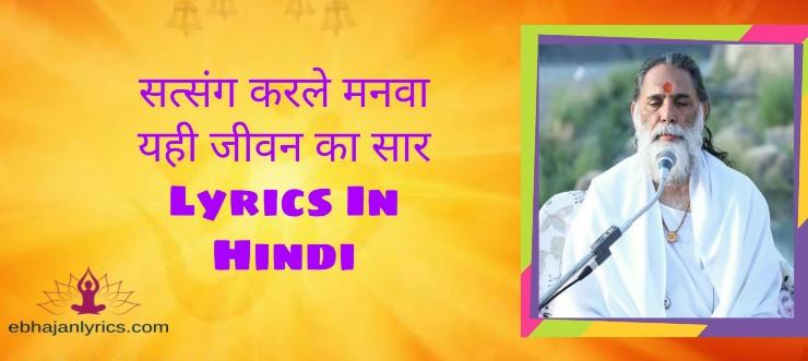 सत्संग करले मनवा यही जीवन का सार Lyrics In Hindi