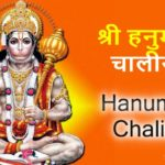 हनुमान चालीसा Lyrics in Hindi
