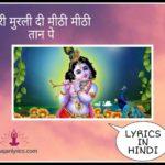 तेरी मुरली दी मीठी मीठी तान पे Lyrics In Hindi