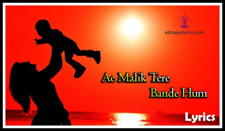 Ae Malik Tere Bande Hum lyrics