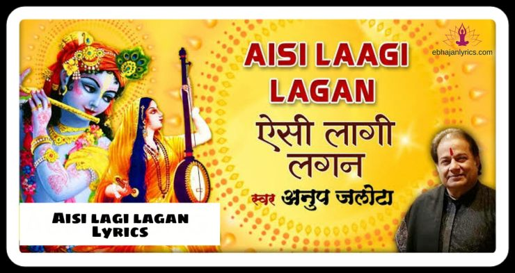 aisi lagi lagan lyrics
