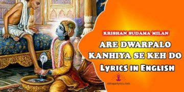 Are Dwarpalo Kanhaiya Se Keh Do Lyrics in English