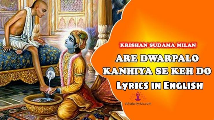 Are Dwarpalo Kanhaiya Se Keh Do Lyrics in English