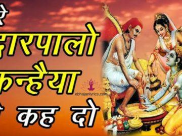 अरे द्वारपालों कन्हैया से कह दो Lyrics in Hindi