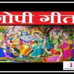 Gopi Geet lyrics