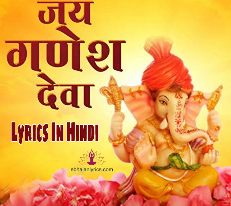 आरती श्री गणेश जी Lyrics In Hindi