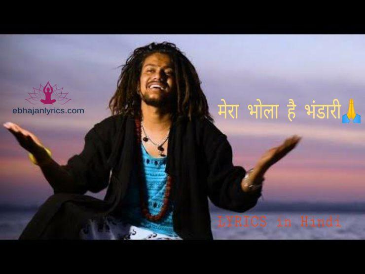 मेरा भोला है भंडारी lyrics in Hindi