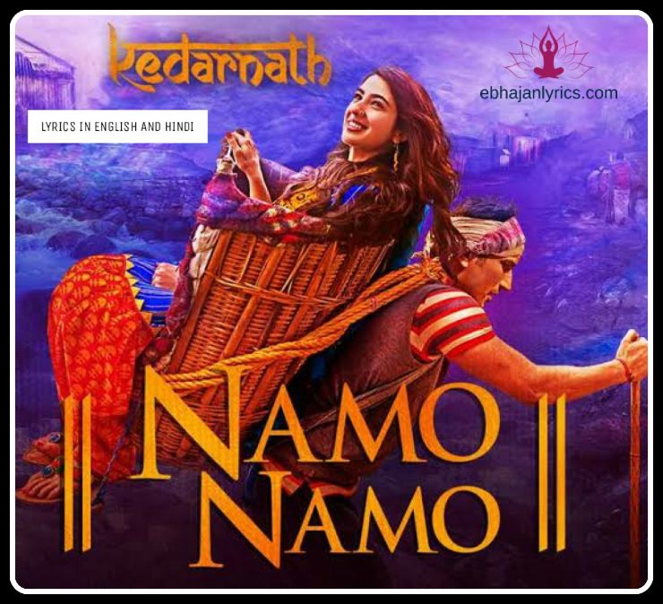 Namo Namo shankara lyrics