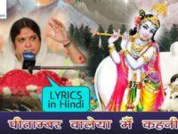 पिले पीताम्बर वालेया मैं केहनी आ Lyrics In Hindi