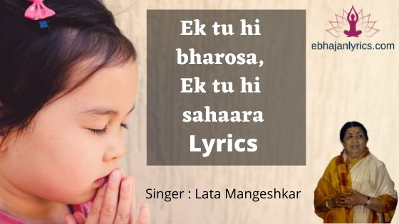 Ek tu hi bharosa Lyrics