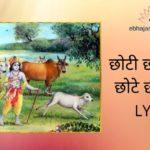Choti choti gaiya chote chote gwal lyrics