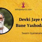 Devki Jaye Gokul Bane Yashoda Dular
