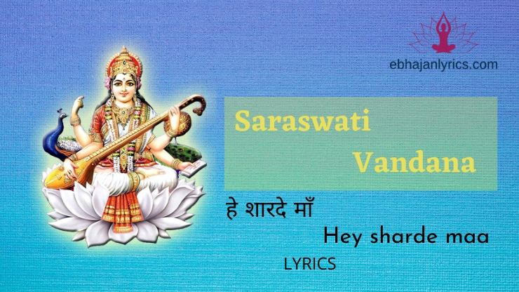 Saraswati Vandana Lyrics- Hey Sharde Maa