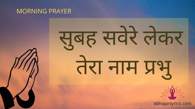 subah savere lekar tera naam prabhu lyrics